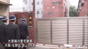 Shiga police raided the headquarters of the Ohara-gumi in Osaka