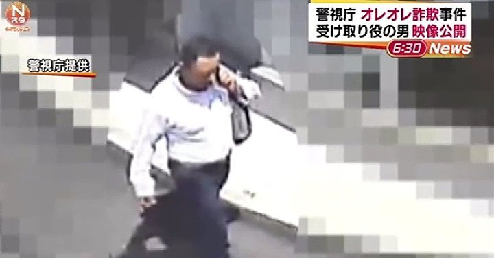 Police are seeking a man suspected in the swindling of an elderly woman out of ¥5 million