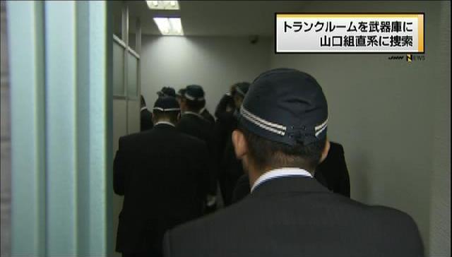 Osaka police searched the headquarters of the Kyoku Rengo-kai on Friday