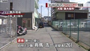 Koichi Arima is believed to have spit coffee or other liquids on women in more than 10 incidents in Higashi Osaka