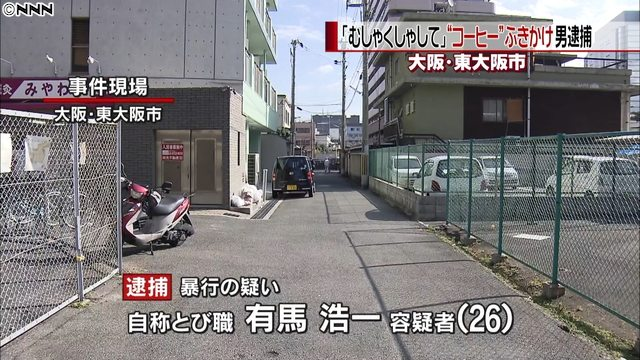 Koichi Arima is believed to have spit coffee on women in more than 10 incidents in Higashi Osaka