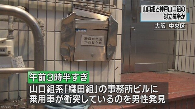 A sedan smashed a mailbox outside an office of the Oda-gumi in Osaka