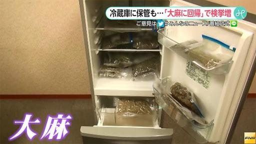 Investigators seized marijuana, cocaine and other drugs from the home of Makoto Okai