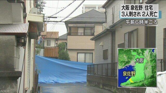 Outside the residene in Izumisano City
