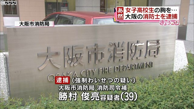 A fire lieutenant at the Osaka Fire Department has been accused of groping a woman