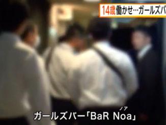 Bar Noa