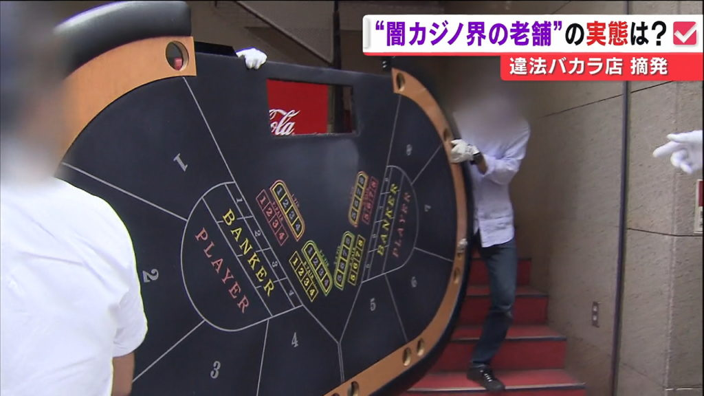 Osaka police seized 5 baccarat tables from casino 01 on Monday