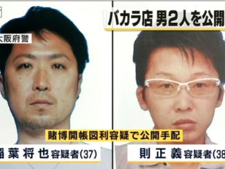 Masaya Inaba (left) Masayoshi Sunawachi