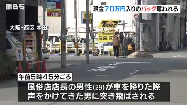 The male manager of a sex parlor was mugged in Osaka City's Nishi Ward on Sunday