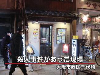 Osaka police in Nishi Ward