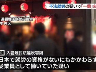 Ichiran in Osaka