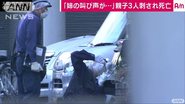 Three persons found stabbed at their residence in Hirakata City were later confirmed dead