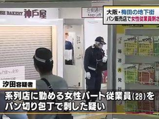 Osaka police
