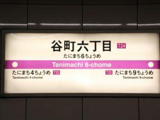 Tanimachi 6-chome Station