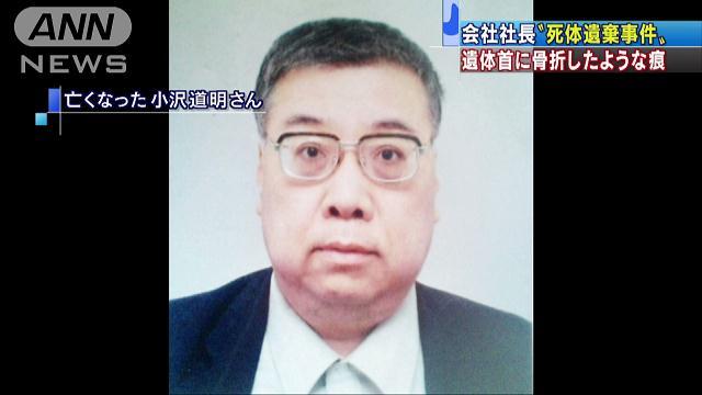 Michiaki Ozawa