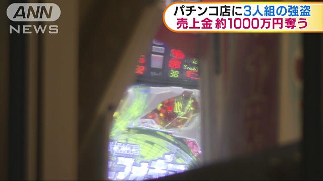 Thieves robbed a pachinko parlor in Ota Ward