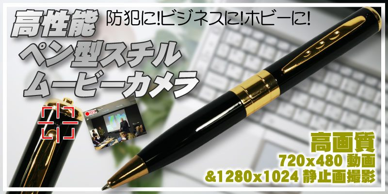 An inspector with the Hyogo Prefectural Police allegedly used a camera inserted in a pen to take illicit image of a woman