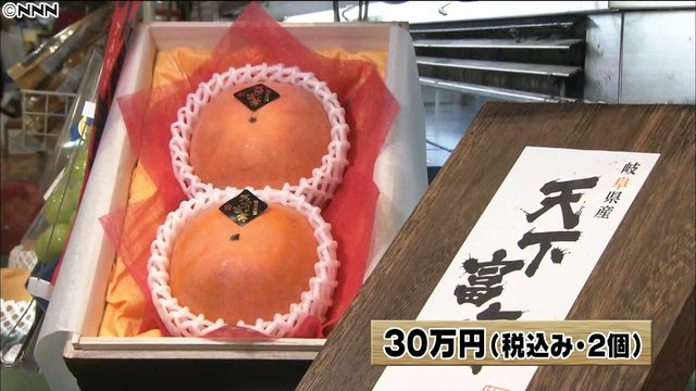 A pair of persimmons went on sale in Nagoya for 300,000 yen