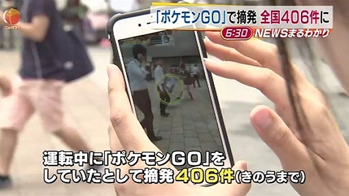 Police in Japan have cited playesr of Pokemon Go in more than 400 incidents
