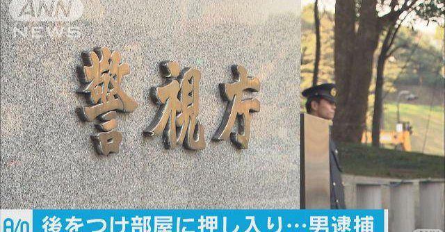 Tokyo police arrested a man for allegedly barging into a woman's residence with theintention of committing rape