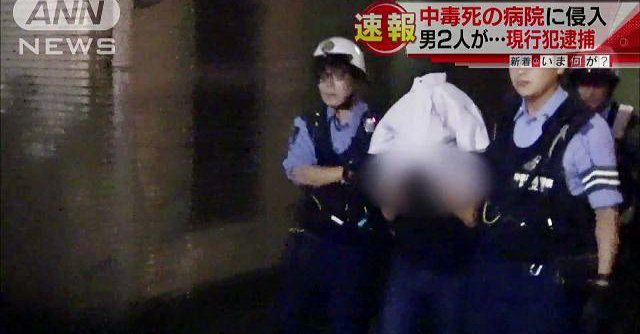 Two men were arrested in Yokohama on Friday for allegedly trespassing in a hospital where poisoning could have been involved in the deaths of two patients (TV Asahi)