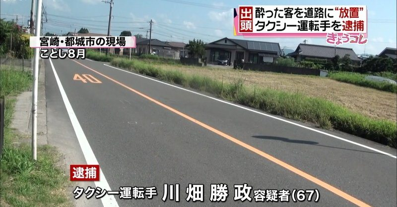 A cabbie was held for abandoning a drunk passenger by the roadside who later died (Nippon News Network)