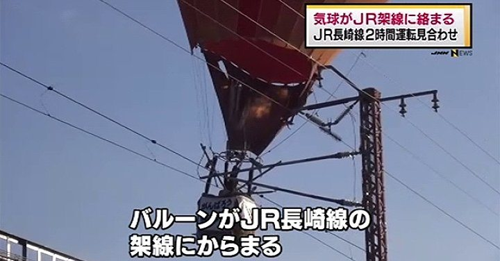 A hot air balloon became snagged on railway overhead lines (TBS News)