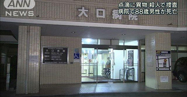A television footage screen grab shows a hospital in Yokohama where police said an elderly patient was poisoned to death on Tuesday. (TV Asahi)