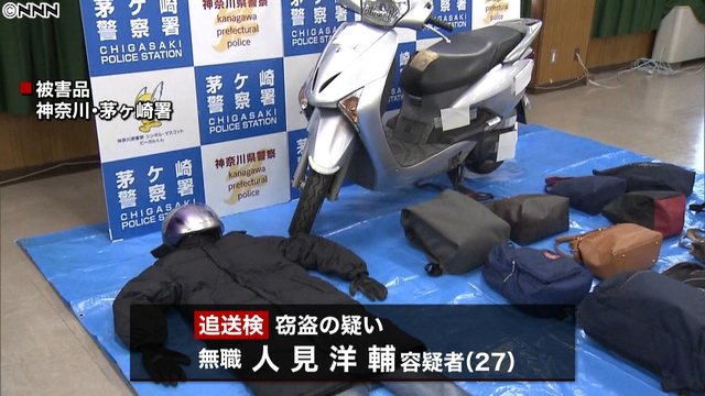 Police displayed the suspect's jacket, scooter and stolen bags