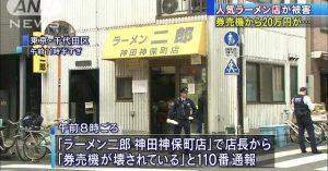 A ticket machine was broken into at the Kanda Jimbocho branch of Ramen Jiro over the weekend