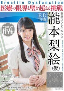 ED Treatment: Rie Takimoto As Medical Care Concierge