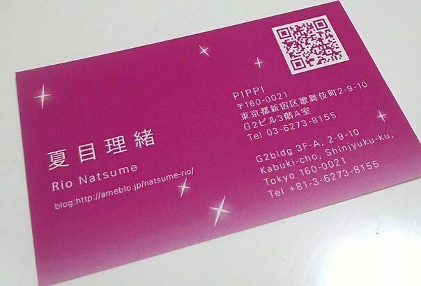 Rio Natsume's business card for Pippi