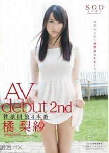 Risa Tachibana appears in 'AV Debut 2nd'