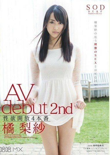 Risa Tachibana appears in 'AV Debut 2nd'