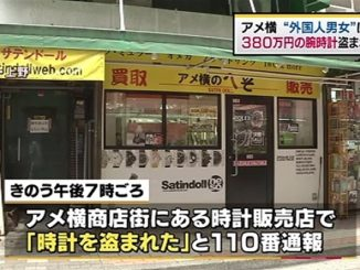 Tokyo police are searching for two persons believed to be foreigners in the theft of a Rolex wristwatch in Ueno over the weekend