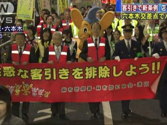 The mayor of Minato Ward and the chief of the Azabu Police Station were among the participants in a paraded aimed at raising awareness about troublesome street touts in Roppongi and Akasaka