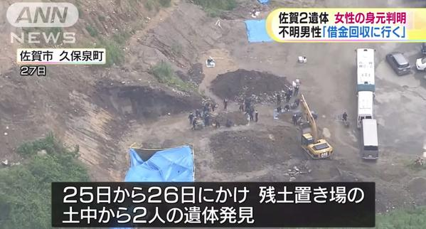 The bodies of Ra Jisan, 70, and Chie Matsuhiro, 48, were found at a soil storage yard in Saga City