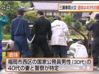 A male government official with burns to his legs was found near a burned-out vehicle containing the body of his wife in the town of Mitsuse last month