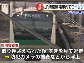 on the Saikyo Line last year