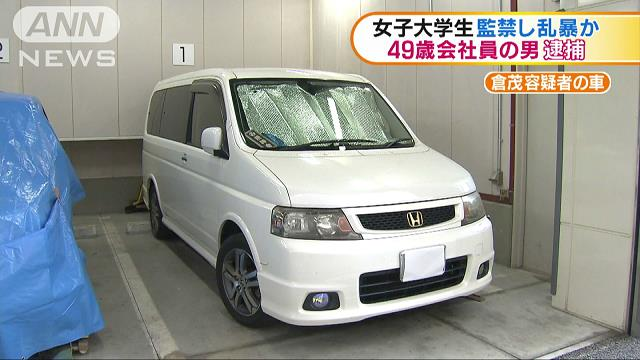 Nobuaki Kuramo allegedly confined a woman inside his vehicle and raped her