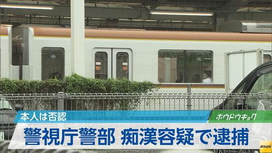 An anti-organized crime detective is accused of molesting a woman on the Tobu Tojo Line