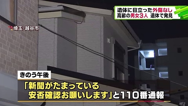 Three corpses were found in a residence in Koshigaya City on Monday