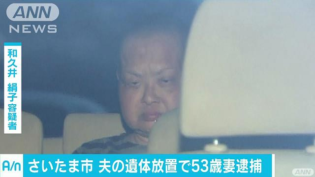 Saitama police have accused Kinuko Wakui of abandoning the body of her husband in the residence they shared in Urawa Ward