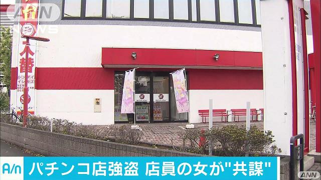 Saitama police have arrested a female employee at a pachinko parlor over the robbery of 3 million yen last year