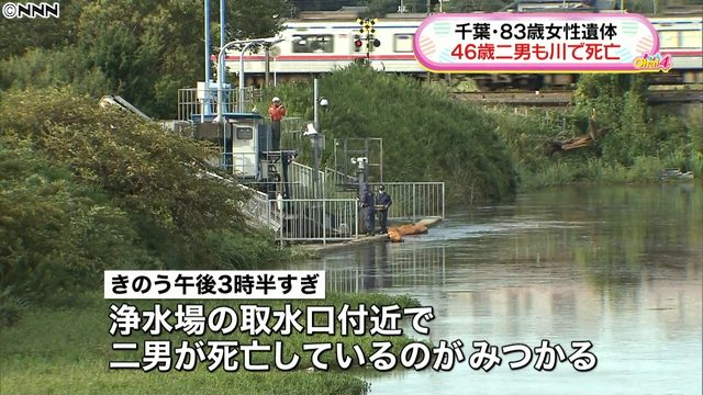 The body of a 46-year-old man was found near a water purification plant in Sakura City
