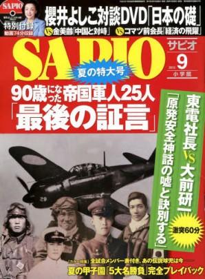 Sapio September
