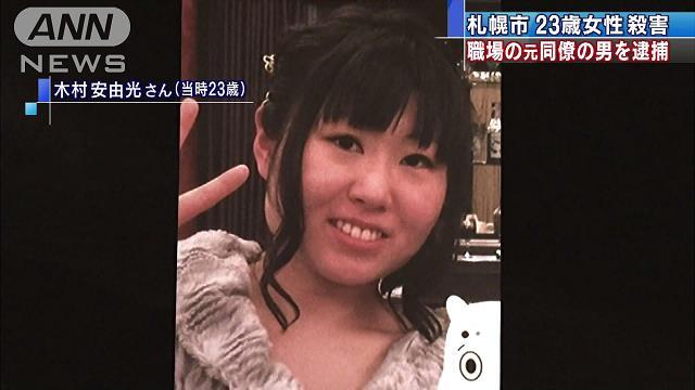 Ayumi Kimura
