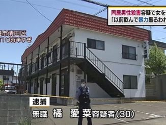 Hokkaido police arrested a woman, 30, for allegedly stabbing her boyfriend to death in Sapporo on Wednesday