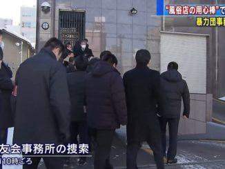 Hokkaido police