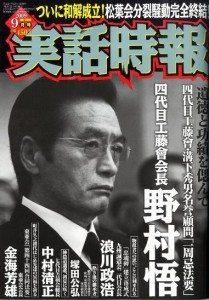 Satoru Nomura on the cover of Jitswa Jiho